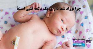 چرا نوزاد شما دارای یک دکمه قلبی است؟