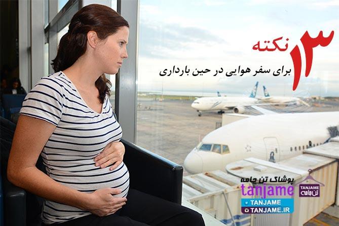 ۱۳ نکته برای سفر هوایی در حین بارداری